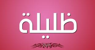 صورة من اروع واجمل الاسماء التي تبدا بحرف الظاء  ,اسماء بحرف ظ