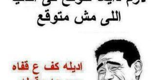 صورة اضحك وفرفش ,نكت جزائرية قصيرة
