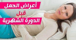 صورة ازاي اعرف اني حامل قبل الدوره خمسه ايام ,اعراض الحمل قبل الدورة 5 ايام