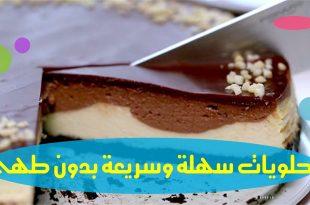 صورة استمتع باحلي واشهي الحلويات السريعه , حلويات بدون طهي