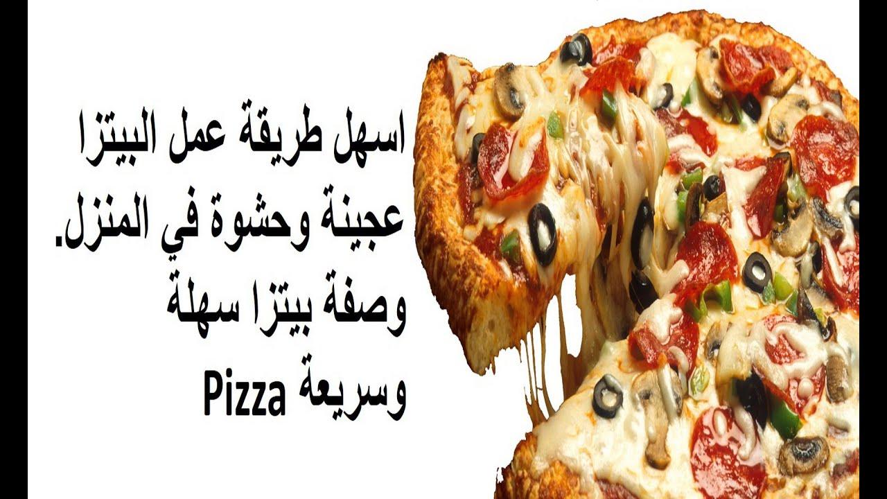 صورة الذ واطيب بيتزا في العالم,طريقه عمل البيتزا السريعه