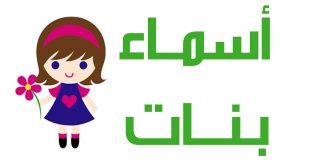 عاوزه اسماء ايرانيه عندنا وبس تحفة، اسماء ايرانية للبنات