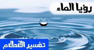 الماء الصافي في المنام