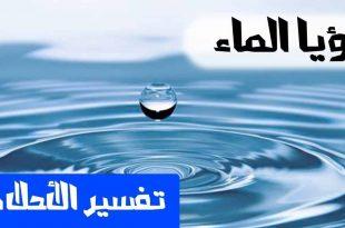 صورة الماء الصافي في المنام 641 3 310x205